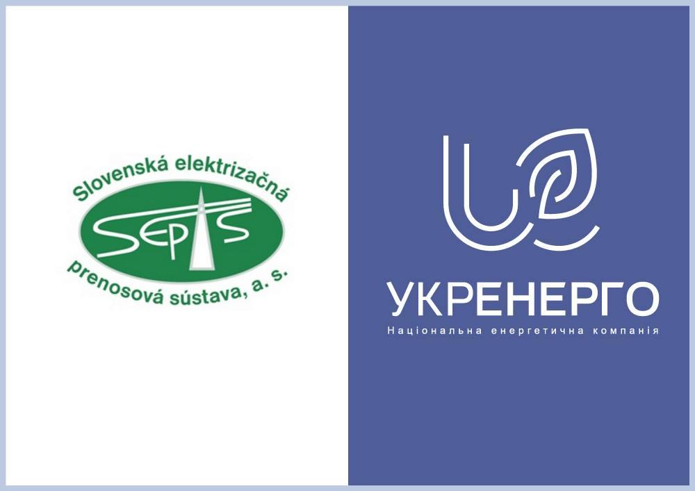 Укренерго та SEPS оновили Експлуатаційну угоду у повній відповідності до правил ENTSO-E